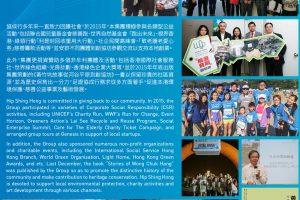 2016eNewsletter
