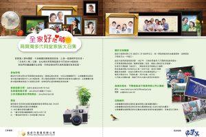 HSH_Family Portrait_leaflet