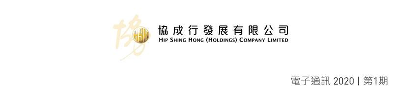 Hip Shing Hong